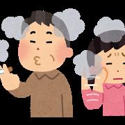 受動喫煙症