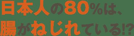 日本人の80%は、腸がねじれている!?