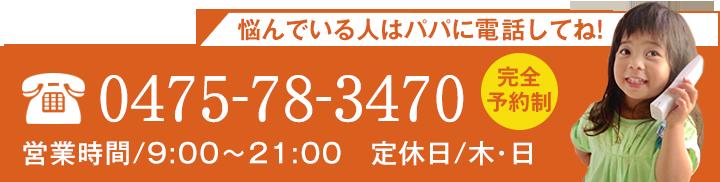 0475783470