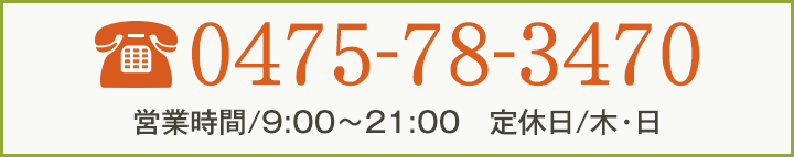 0475-78-3470