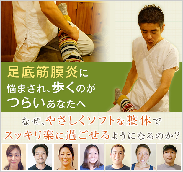 足底筋膜炎に悩まされ、歩くのがつらいあなたへ。なぜ、やさしくソフトな整体で、スッキリ楽に過ごせるようになるのか?