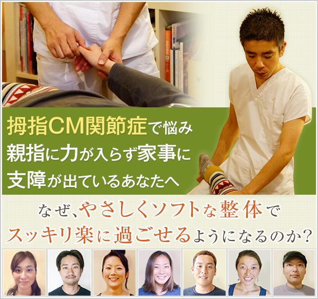 拇指CM関節症で悩み、親指に力が入らず家事に支障が出ているあなたへ。なぜ、やさしくソフトな整体で、スッキリ楽に過ごせるようになるのか?