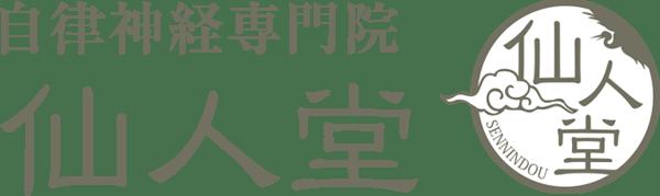 自律神経専門院 仙人堂