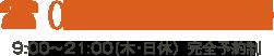 0475-78-3470 9:00〜21:00(木・日休) 完全予約制
